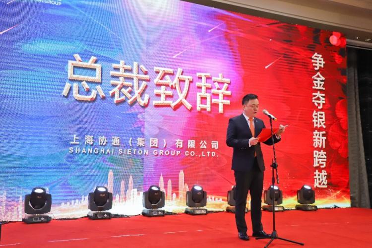 协通集团举办2020年迎春晚会